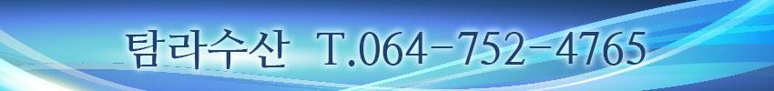 탐라수산.jpg